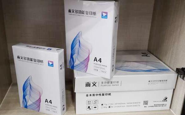 复印纸包装纸箱