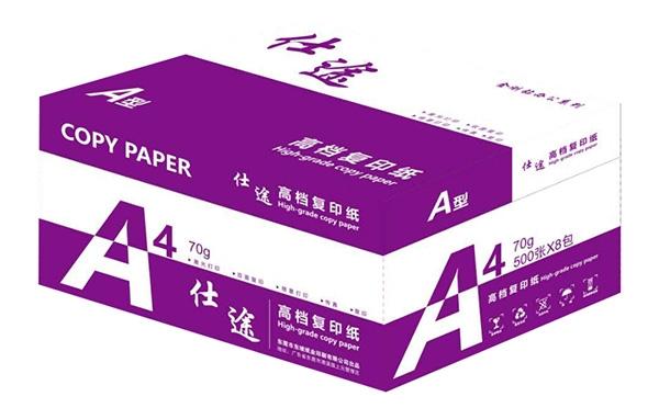 A4复印纸