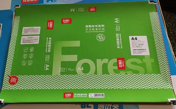 天津复印包装纸